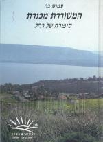 המשוררת מכנרת - סיפורה של רחל / עמוס בר