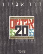 אבידניום 20 / דוד אבידן