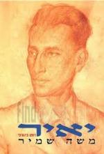 יאיר - רומן ביוגרפי (אברהם שטרן)