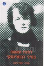 דמות האשה בעיני ז'בוטינסקי