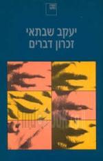 זכרון דברים (רומן) - יעקב שבתאי - הוצאת