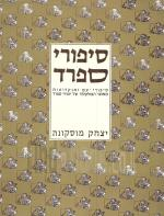 סיפורי ספרד : סיפורי עם ואנקדוטות מאוצר הפולקלור של יהודי ספרד / יצחק מוסקונה