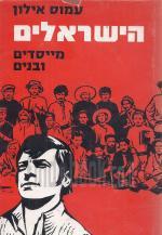 הישראלים - מייסדים ובנים