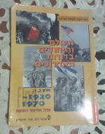 העולם והיהודים בדורות האחרונים - חלק ב, כרך 1 - 1920-1970 / עורך - אליעזר דומקה