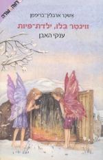 ווינטר בלו, ילדת פיות : ענקי האבן [ווינטר בלו - ספר שלישי] / אשכר ארבליך-בריפמן