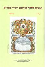 המרכז לחקר מורשת יהודי מצרים, עלון 7