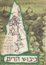 כיבוש הרים : כיצד התמודד האדם עם הרי העולם הנישאים והתלולים ויכול להם