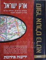 סופר אטלס כרטא 2005 - ארץ ישראל - כבישים, ערים, מדריך לשעות פנאי