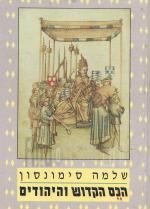 הכס הקדוש והיהודים (כחדש, המחיר כולל משלוח)