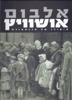 אלבום אושוויץ - סיפורו של טרנספורט