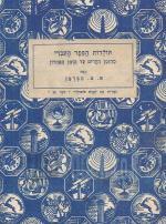 תולדות הספר העברי