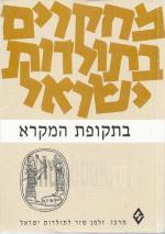 מחקרים בתולדות ישראל בתקופת המקרא
