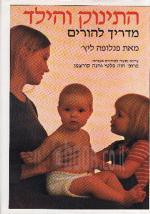 התינוק והילד : מדריך להורים / פנלופה ליץ'