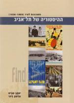 ההיסטוריה של תל אביב : משכונות לעיר 1909-1936 / יעקב שביט, גדעון ביגר