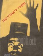 משירי ליאונרד כהן