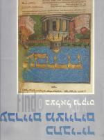 כתבי-יד עבריים מצוירים (כחדש! המחיר כולל משלוח)