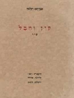קין והבל - שיר / אברהם רגלסון