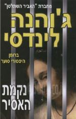 נקמת האסיר