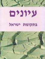 עיונים בתקומת ישראל - 6