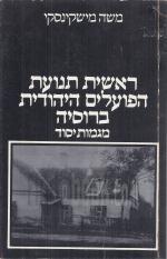 ראשית תנועת הפועלים היהודית ברוסיה - מגמות יסוד