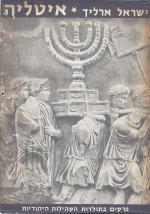 איטליה : פרקים בתולדות הקהילות היהודיות