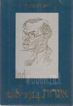 איגרות 1918-1914 / זאב ז'בוטינסקי