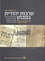 ערבות יהודית במבחן - הציונות הדתית בא