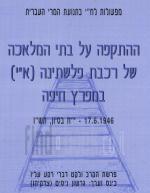 ההתקפה על בתי המלאכה של רכבת פלשתינה במפרץ חיפה / מפעולות לח