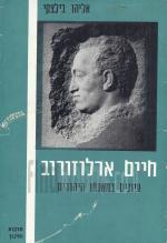 חיים ארלוזורוב - עיונים במשנתו היהודית