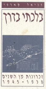 בלכתי בדרך - זכרונות מן השנים 1945-1938,