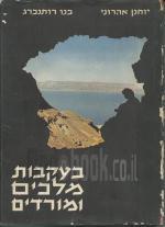בעקבות מלכים ומורדים במדבר יהודה