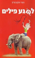 לשגע פילים