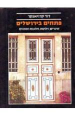 פתחים בירושלים: שערים, דלתות, חלונות וסורגים