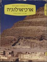 סדרה אנציקלופדית אופקים חדשים ארכיאולוגיה