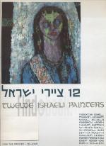 12 ציירי ישראל