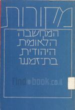 המחשבה הלאומית היהודית בת זמננו / 5 כרכים במארז.