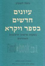 עיונים חדשים בספר ויקרא