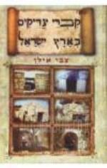 קברי צדיקים בארץ ישראל