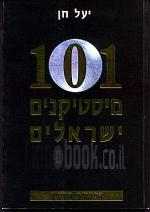 101 מיסטיקנים ישראלים - המדריך המקיף / יעל חן