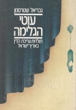 עוטי הגלימה תולדות עריכת הדין בארץ ישראל