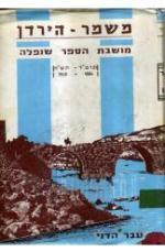 משמר הירדן – מושבת הספר שנפלה