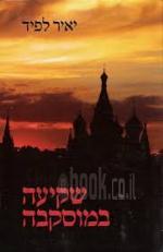 שקיעה במוסקבה