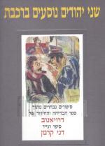 שני יהודים נוסעים ברכבת (חדש!, המחיר כולל משלוח)