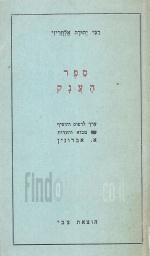 ספר הענק / רבי יהודה אלחריזי