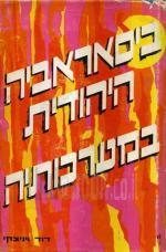 ביסאראביה היהודית במערכותיה - בין שתי מלחמות העולם 1914-1940, א+ב' / דוד ויניצקי