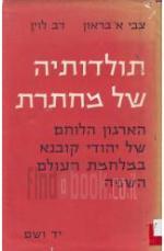 תולדותיה של מחתרת, הארגון הלוחם של יהודי קובנא במלחמת העולם השניה