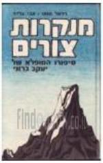 מנקרות צורים : סיפורו המופלא של יעקב ברזני / רזיאל ממט, אבי בלייר
