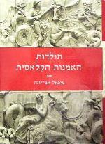 תולדות האמנות הקלאסית [הוצאת מוסד ביאליק, 2004] / מיכאל אבי-יונה