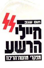 חיילי הרשע - מפקדי מחנות הריכוז