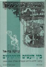 בין העצים הירקרקים, עיתוני ילדים ביידיש ובעברית בפולין 1918 - 1939